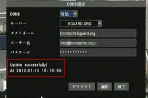 DVRのDDNS更新成功