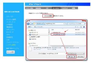 IOデータファームウェアセット画面
