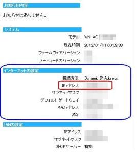WN-AC1167GRのWAN側IPアドレス
