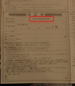 NEC保証書