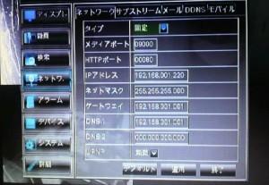 KGUARDのIPアドレスとポート番号設定画面