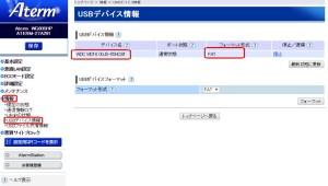 WarpstarのUSBデバイス認識確認