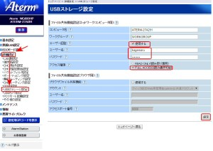 WarpstarのNASアクセスパスワード設定