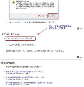 NTT西日本のファームウェアダウンロードリンク