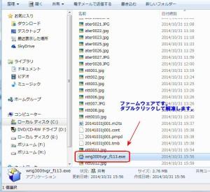 IOデーターのファームウェアアーカイブファイル