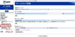 NTTルータのファームウェア更新メニュー