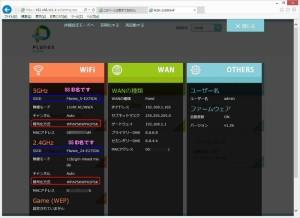 プラネックスステータス画面