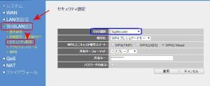 ロジテックエレコム無線LAN設定メニュー