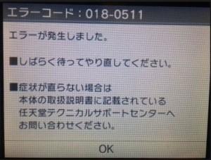 3DSエラーコード018-0516