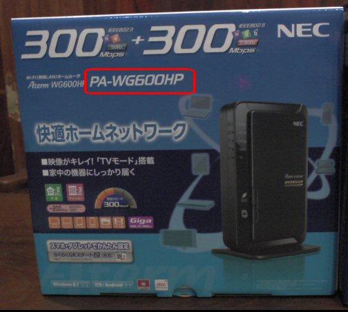 NECの製品箱