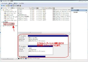 Windows7ディスクの管理
