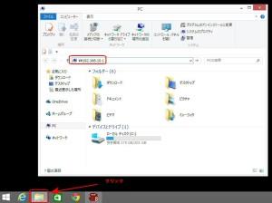 Windows8/8.1のマイドキュメント