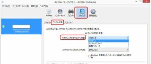AirmmacのNASアクセス方式変更方法