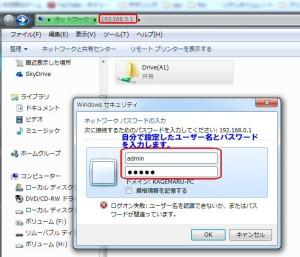 IOデータのNASへのアクセスパス
