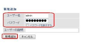 バッファロールータのNASアクセス用パスワード設定
