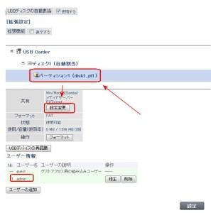 バッファロールータのNASユーザー追加