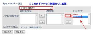 バッファローディスクアクセス権限の変更