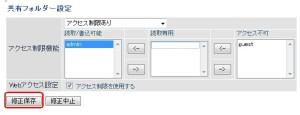 バッファローディスクアクセス権限フルアクセス