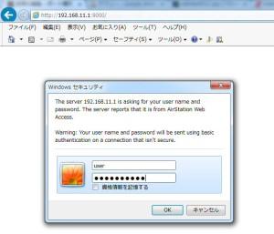バッファローNASへのWEBアクセス