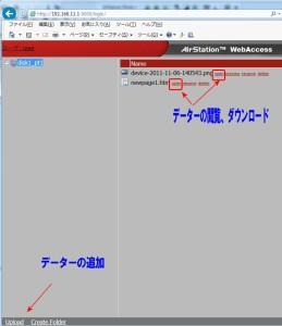 バッファローNASWEBサービス画面