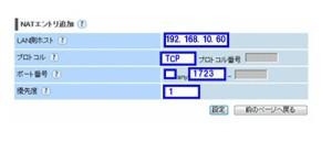 WG1800HP2のTCP/1723設定