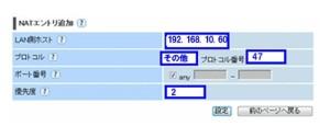 WG1800HP2のプロトコル番号設定