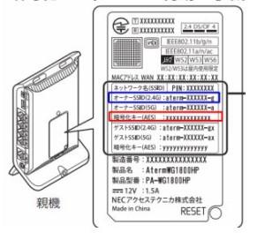 WG1800HP2の設定シール
