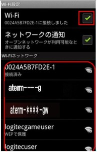 AndroidSSID画面