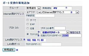 WZR-S1750DHPのマインクラフトサーバー設定例