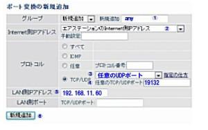 WZR-S1750DHPのUDPポート設定例