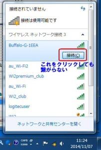 Windows7の無線LAN接続画面