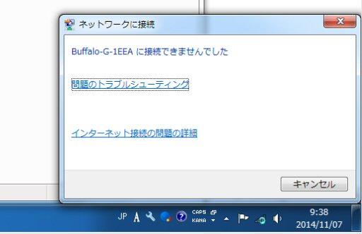 Windowsの無線LAN接続でエラーが出る (Buffalo / Airport / Warpstar)に接続できませんでした