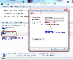 接続エラーの出るSSID設定のキーを変更