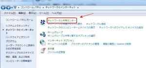 Windowsのネットワークと共有センター
