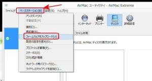 airmacファームウェア更新画面