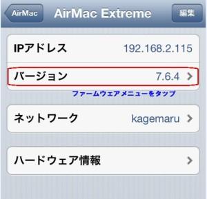 スマホ版airmac設定画面