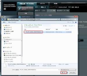 ASUSファームウェアプログラム選択画面