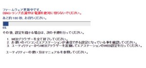 バッファローファームウェア更新中の画面