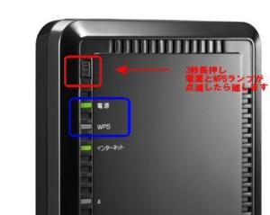 WN-G300R3のWPSボタン