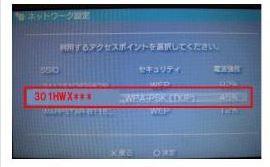WN-G300R3のPS3設定