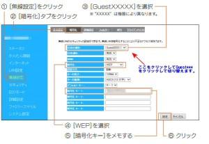 WN-G300R3の暗号キー設定変更画面