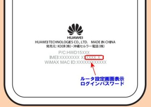 HWD15本体ログインパスワード
