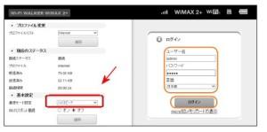 HWD15接続先プロファイルの確認