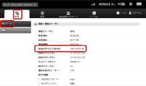 HWD15のWAN側IPアドレス確認