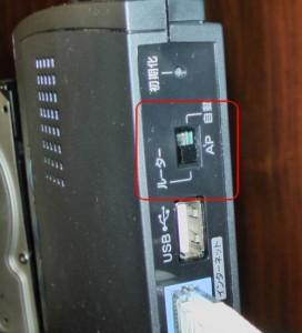 WN-AC1167DGR3動作モード切り替えスイッチ