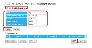 IOデータールーターマインクラフトサーバー設定例