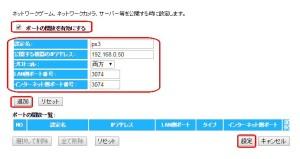 WN-AC1167DGR3のプロトコルを両方指定