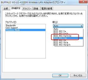Wireless mode 802.11動作モード選択