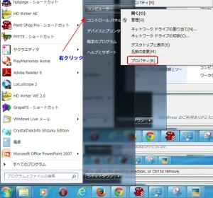 Windows7のプロパティ