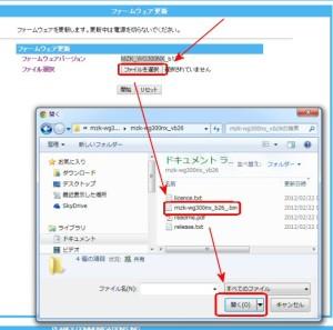 プラネックスファームウェアプログラム選択画面